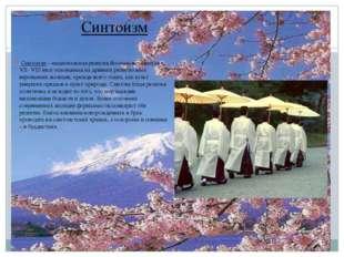 Синтоизм Синтоизм – национальная религия Японии, возникшая в VII- VIII вв.и о