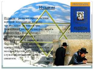 Иудаизм Иудаизм – религия евреев, истоки которой восходят ко второму тысячеле
