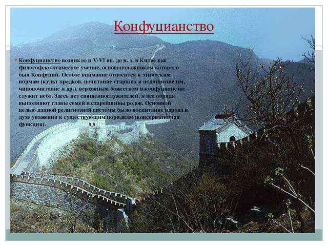 Конфуцианство Конфуцианство возникло в V-VI вв. до н. э. в Китае как философс...
