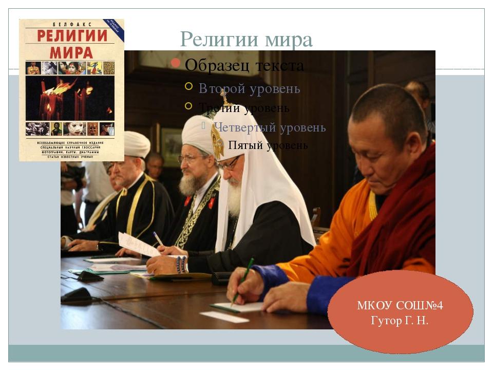 Религии мира МКОУ СОШ№4 Гутор Г. Н.