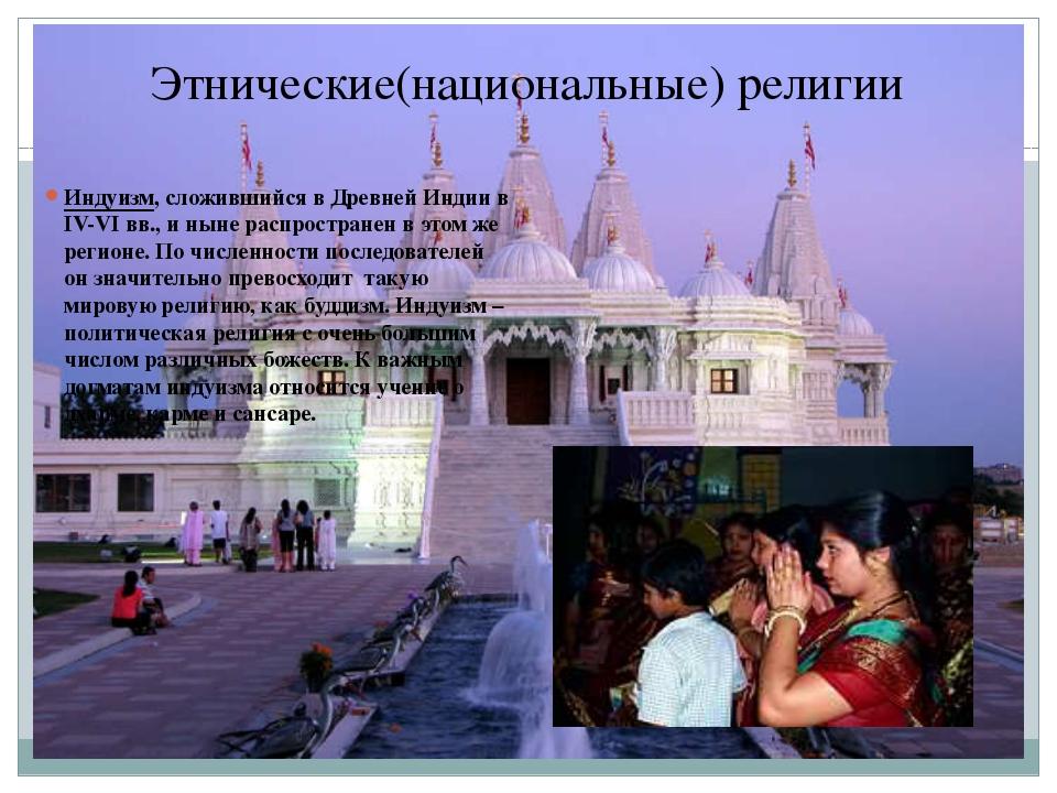 Этнические(национальные) религии Индуизм, сложившийся в Древней Индии в IV-VI...