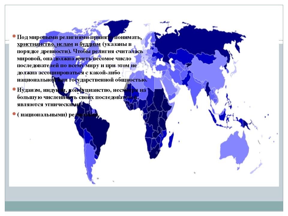 Под мировыми религиями принято понимать, христианство, ислам и буддизм (указ...