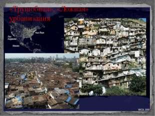 «Трущобная», «Ложная» урбанизация