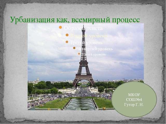 Урбанизация как, всемирный процесс МКОУ СОШ№4 Гутор Г. Н.