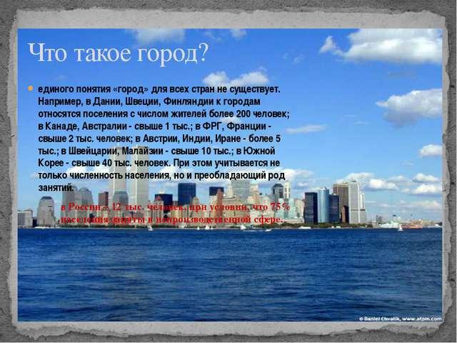 единого понятия «город» для всех стран не существует. Например, в Дании, Швец...