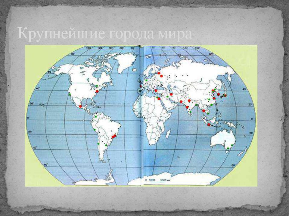Крупнейшие города мира