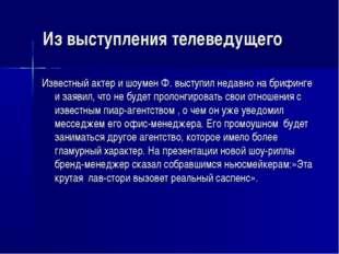 Из выступления телеведущего Известный актер и шоумен Ф. выступил недавно на б