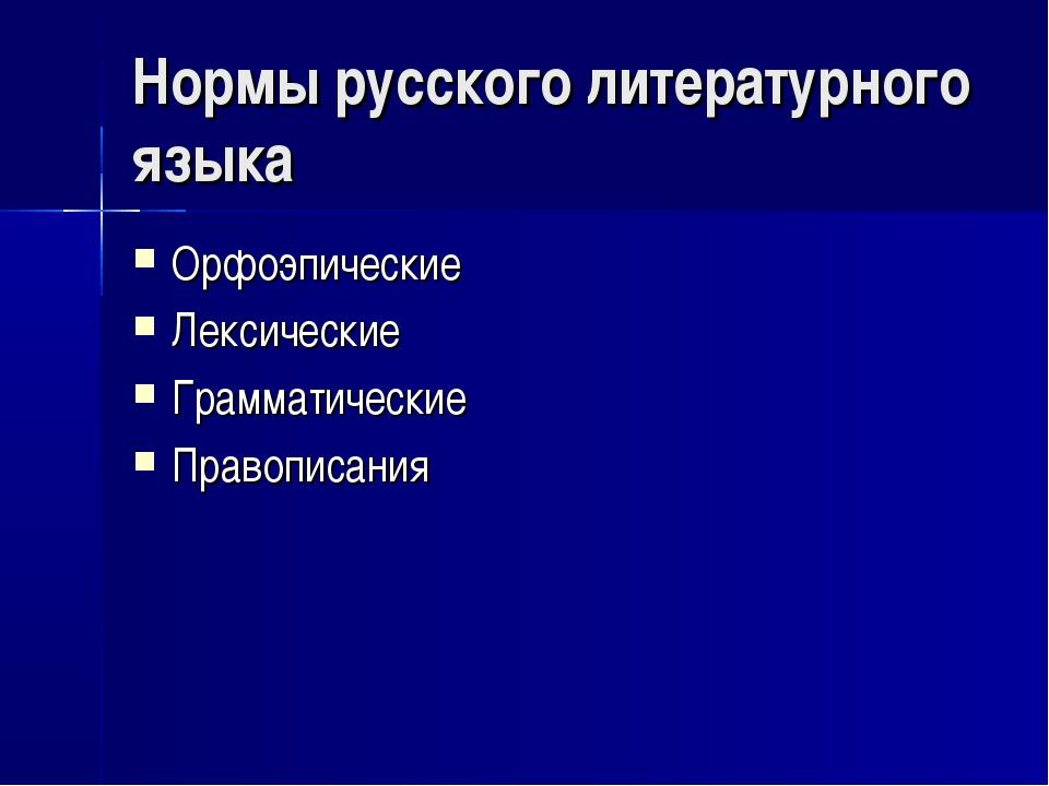 Нормы русского литературного языка Орфоэпические Лексические Грамматические П...