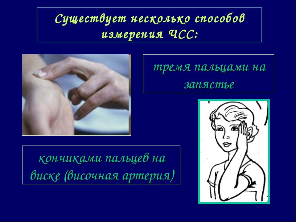 Существует несколько способов измерения ЧСС: тремя пальцами на запястье кончи...