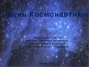 Презентация составлена Коньковой Екатериной Николаевной, учителем физики и ас