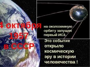 Это событие открыло космическую эру в истории человечества ! 4 октября 1957