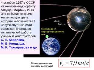 4 октября 1957 в СССР на околоземную орбиту запущен первый ИСЗ. Это событие о
