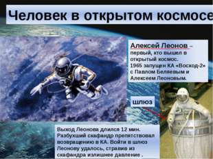 Человек в открытом космосе Алексей Леонов – первый, кто вышел в открытый косм