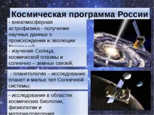 Космическая программа России - внеатмосферная астрофизика - получение научных