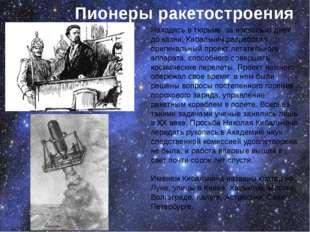 Находясь в тюрьме, за несколько дней до казни, Кибальчич разработал оригиналь