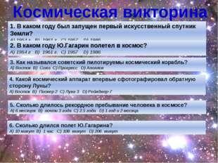 1. В каком году был запущен первый искусственный спутник Земли? А) 1954 г В)