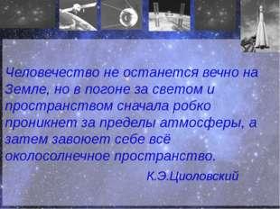 Человечество не останется вечно на Земле, но в погоне за светом и пространст