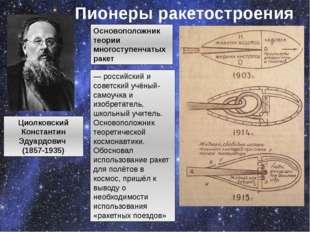 Циолковский Константин Эдуардович (1857-1935) Основоположник теории многоступ
