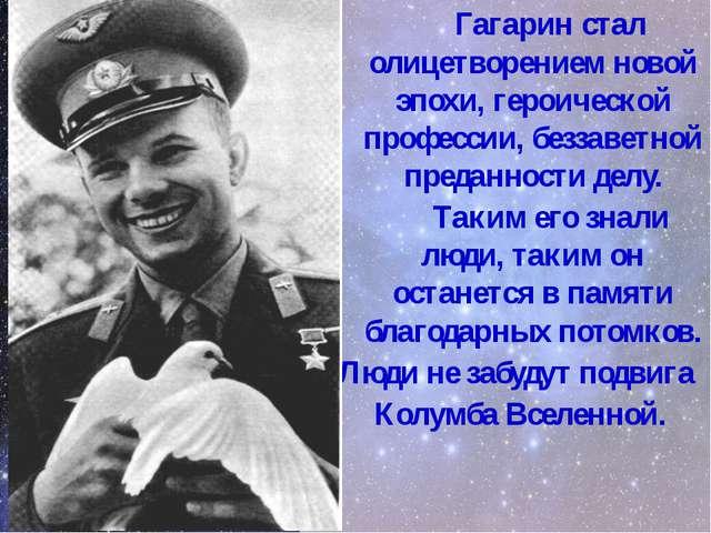 Гагарин стал олицетворением новой эпохи, героической профессии, беззаветно...