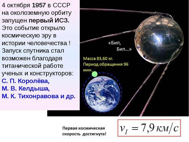 4 октября 1957 в СССР на околоземную орбиту запущен первый ИСЗ. Это событие о...
