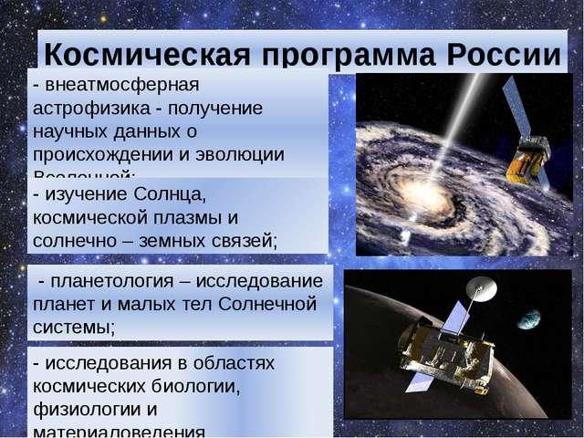 Космическая программа России - внеатмосферная астрофизика - получение научных...