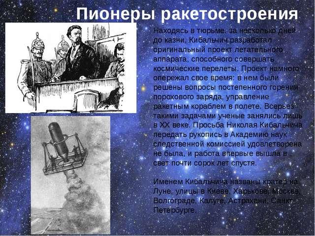 Находясь в тюрьме, за несколько дней до казни, Кибальчич разработал оригиналь...