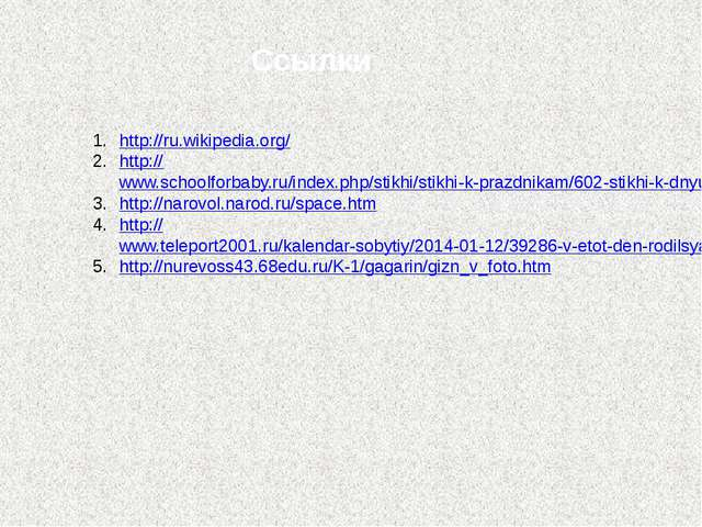 http://ru.wikipedia.org/ http://www.schoolforbaby.ru/index.php/stikhi/stikhi-...