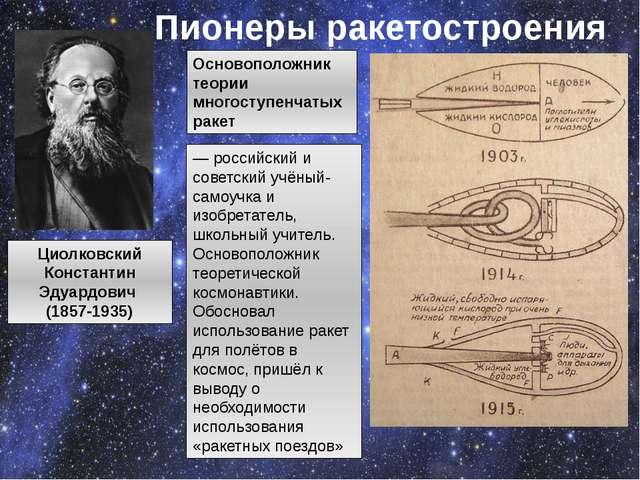 Циолковский Константин Эдуардович (1857-1935) Основоположник теории многоступ...