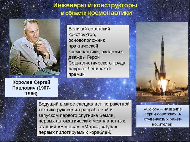 Королев Сергей Павлович (1907-1966) «Союз» – название серии советских 3-ступе...