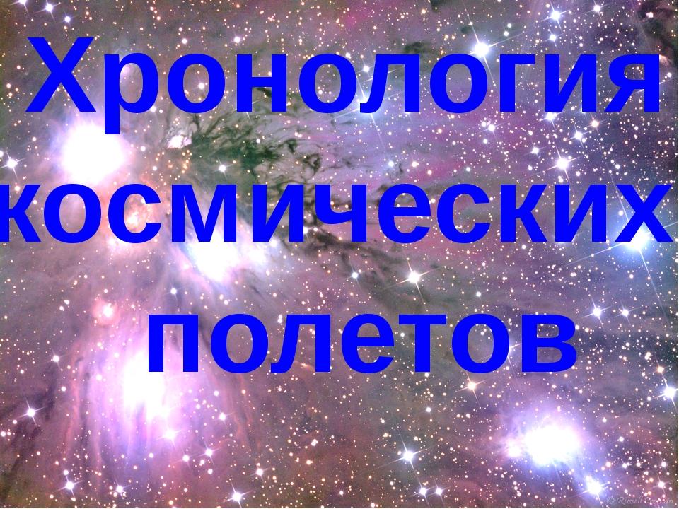 Хронология космических полетов