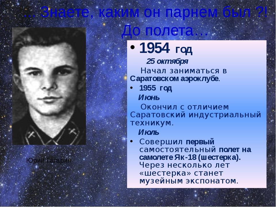 1954 год 25 октября Начал заниматься в Саратовском аэроклубе. 1955 год Июнь О...