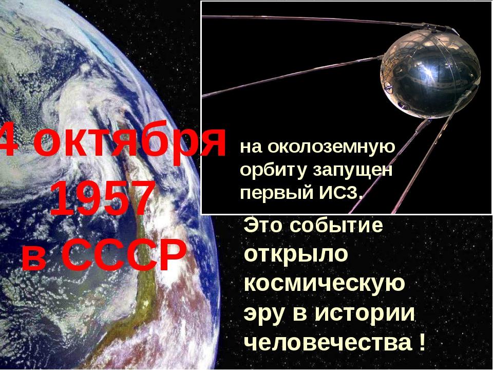 Это событие открыло космическую эру в истории человечества ! 4 октября 1957...