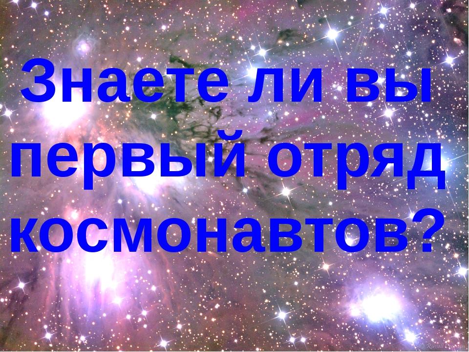 Знаете ли вы первый отряд космонавтов?