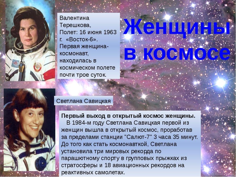 Валентина Терешкова, Полет: 16 июня 1963 г. «Восток-6». Первая женщина-космон...