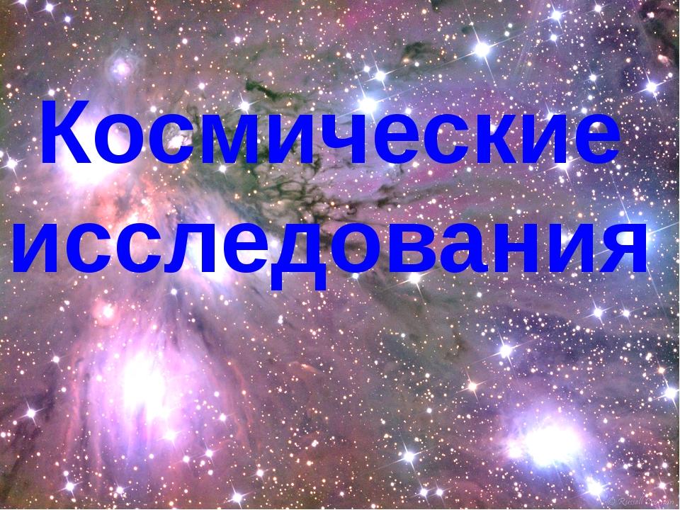 Космические исследования