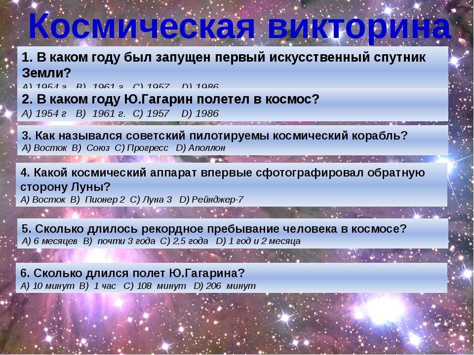 1. В каком году был запущен первый искусственный спутник Земли? А) 1954 г В)...