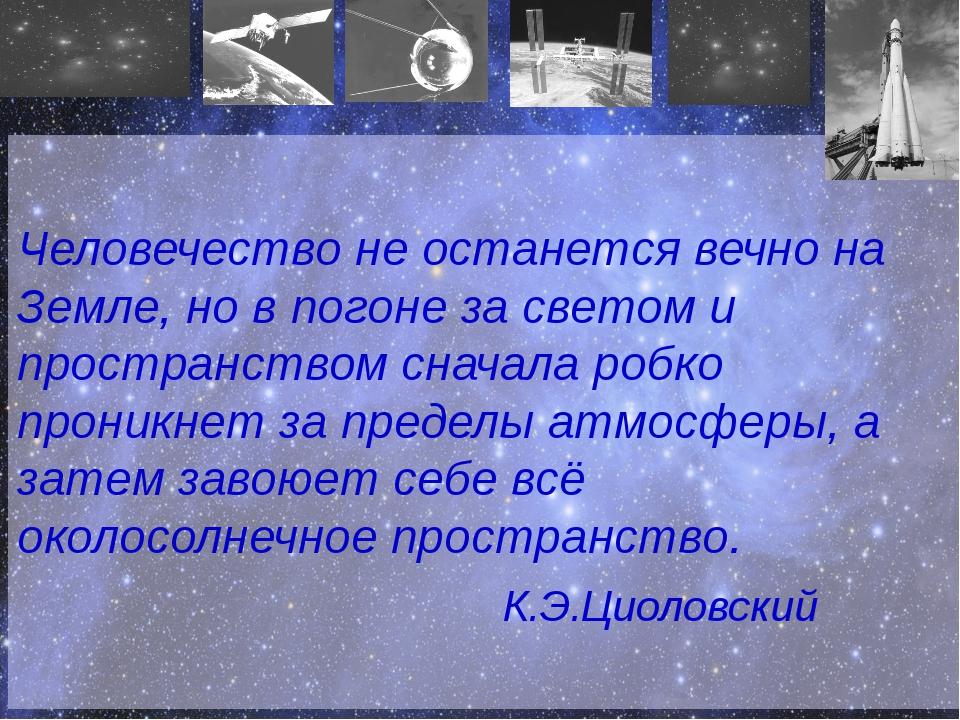 Человечество не останется вечно на Земле, но в погоне за светом и пространст...