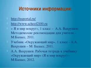 Источники информации: http://nsportal.ru/ http://www.school2100.ru « Я и мир