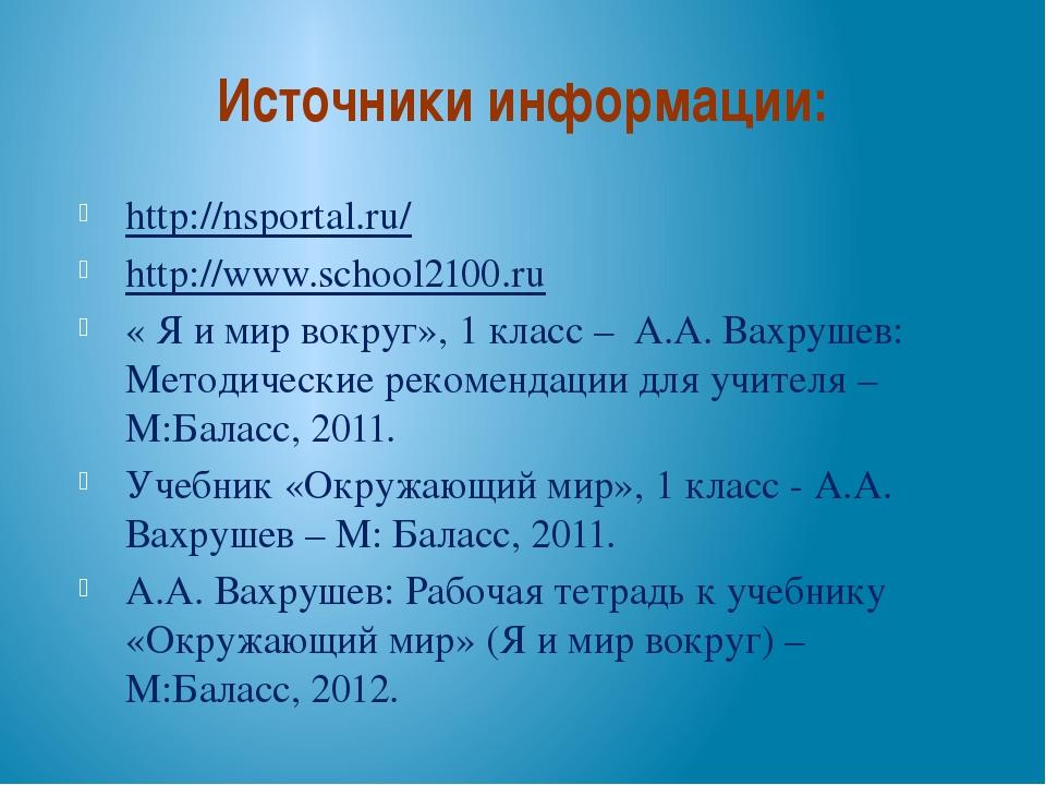 Источники информации: http://nsportal.ru/ http://www.school2100.ru « Я и мир...