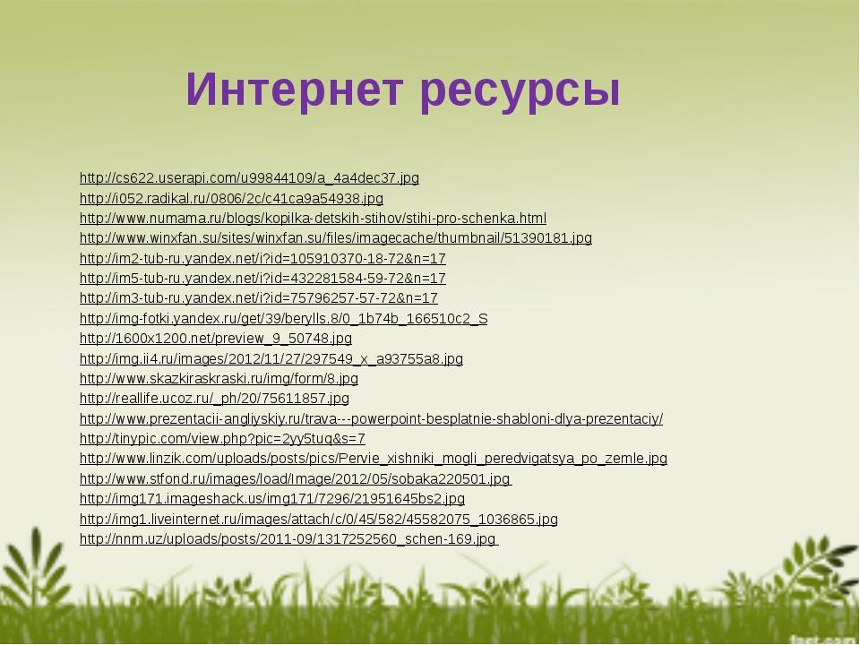 Интернет ресурсы http://cs622.userapi.com/u99844109/a_4a4dec37.jpg http://i05...