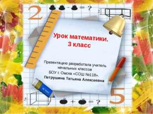 Урок математики. 3 класс. Презентацию разработала учитель начальных классов Б