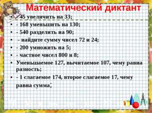 Математический диктант - 45 увеличить на 33; - 168 уменьшить на 130; - 540 ра