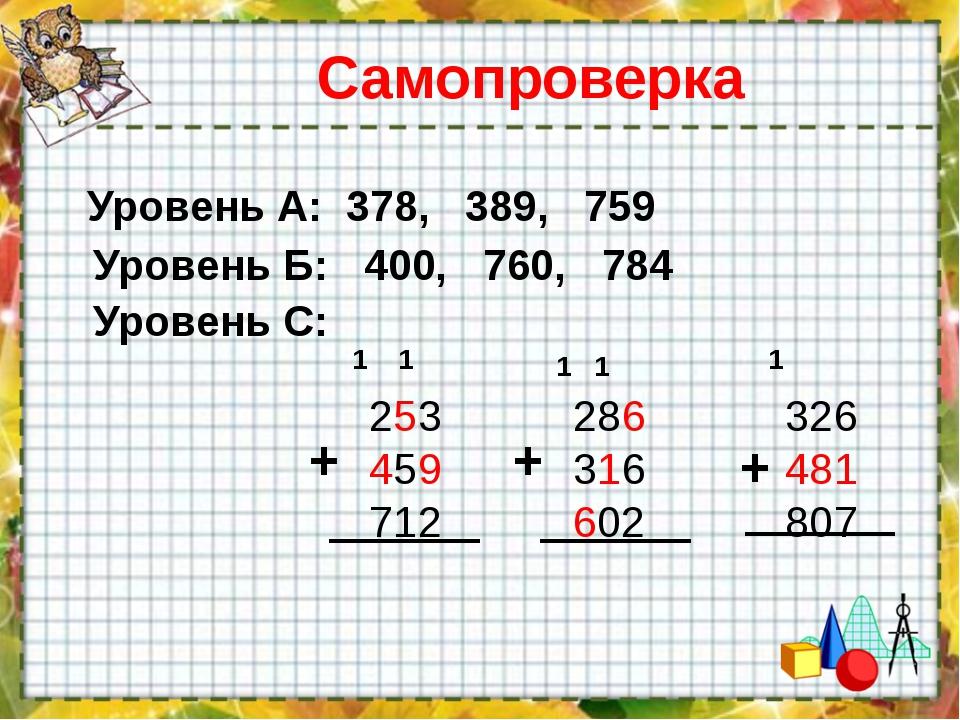 Самопроверка Уровень А: 378, 389, 759 Уровень Б: 400, 760, 784 Уровень С: 253...
