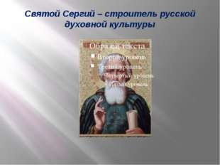 Святой Сергий – строитель русской духовной культуры