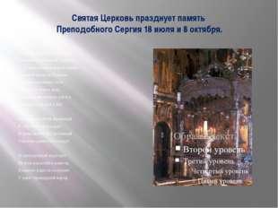 Святая Церковь празднует память Преподобного Сергия 18 июля и 8 октября. Откр