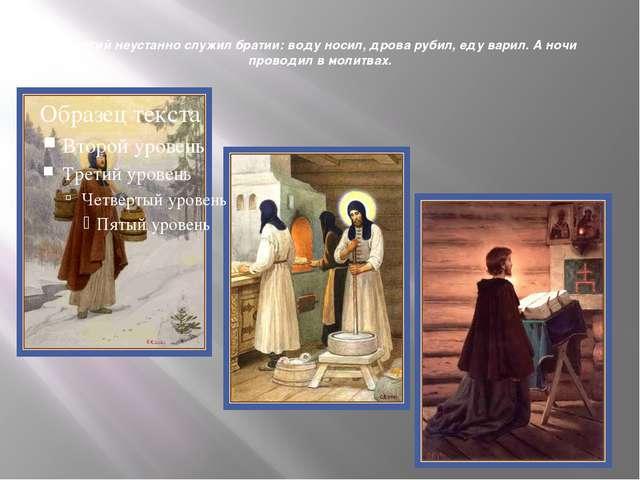 Сергий неустанно служил братии: воду носил, дрова рубил, еду варил. Аночи пр...