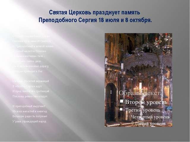 Святая Церковь празднует память Преподобного Сергия 18 июля и 8 октября. Откр...