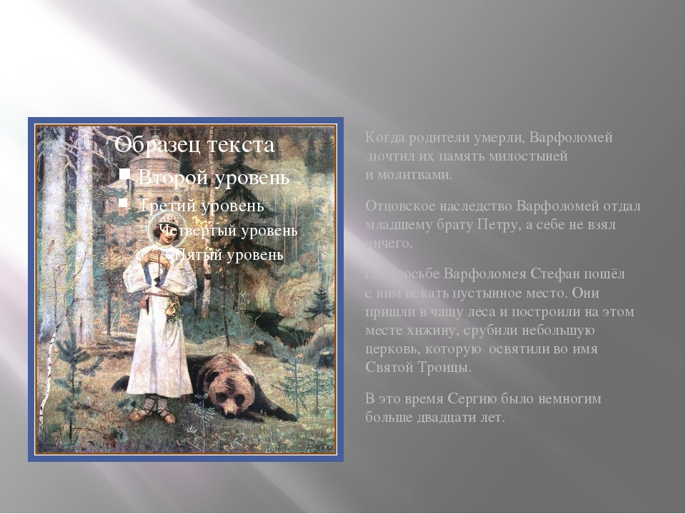 Когда родители умерли, Варфоломей почтил ихпамять милостыней имолитвами....