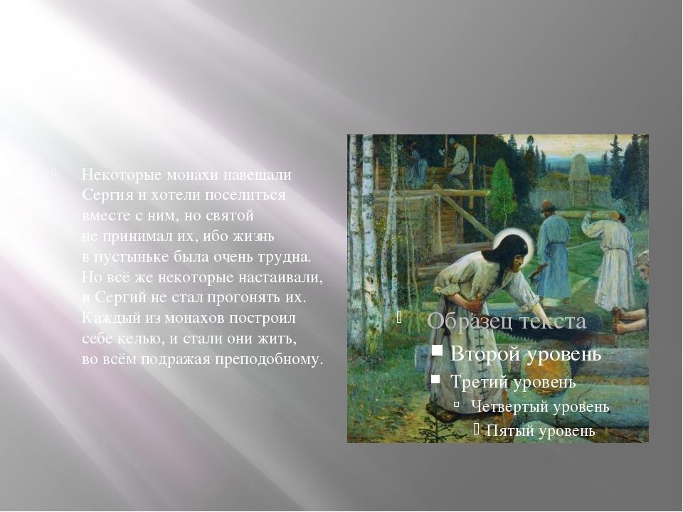 Некоторые монахи навещали Сергия ихотели поселиться вместе сним, носвятой...