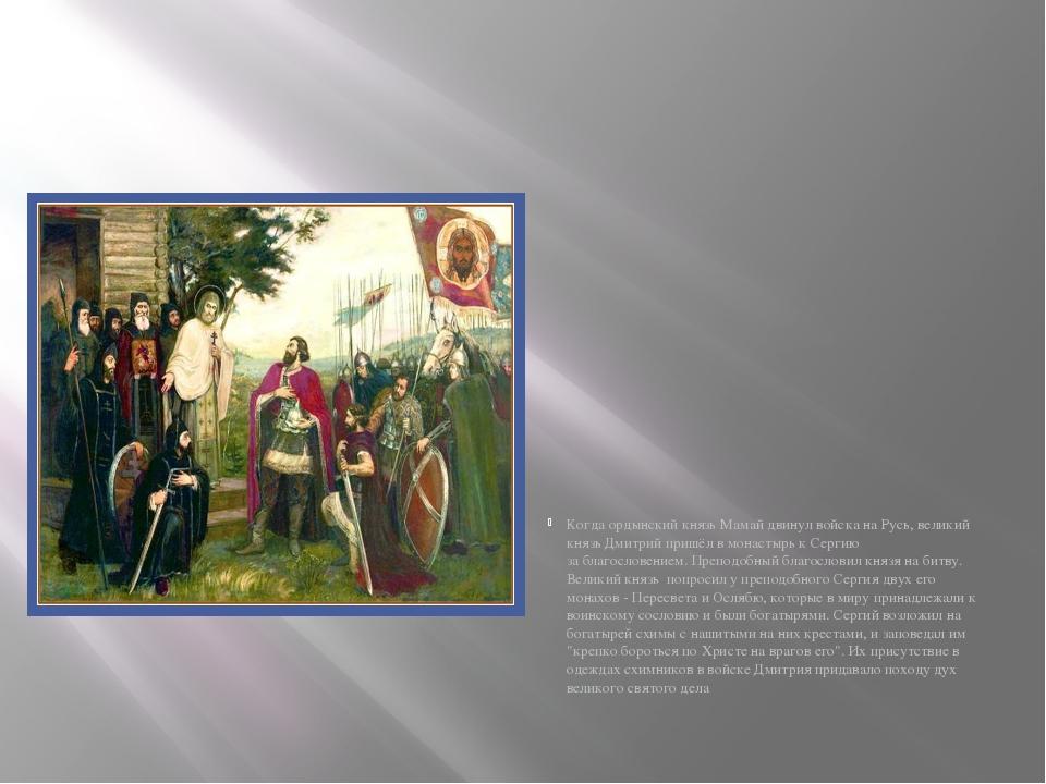 Когда ордынский князь Мамай двинул войска наРусь, великий князь Дмитрий при...